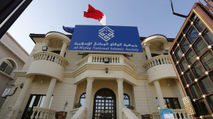 The headquarters of Bahrain's main opposition party Al Wefaq is pictured in Bilad Al Qadeem, west of Manama